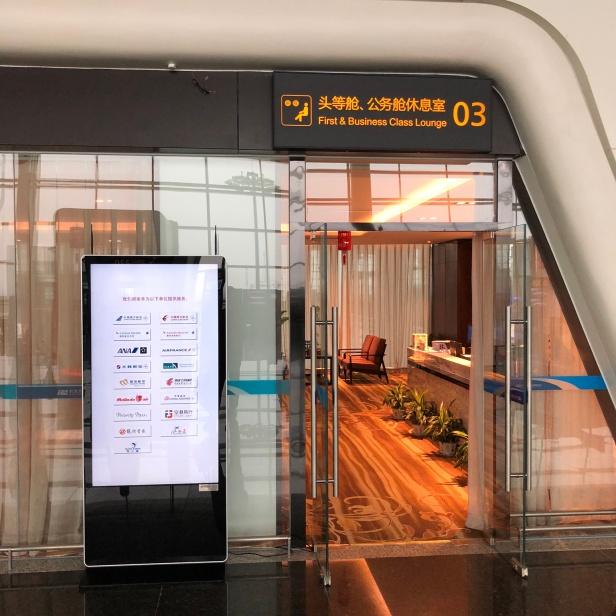 Wuhan lounge 1