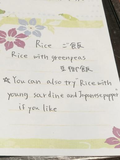 Rice Dish 1